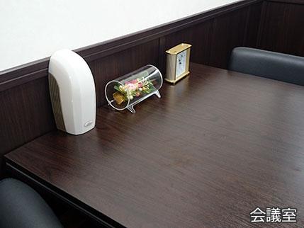 業務用芳香機エアーフローラ―設置例会議室
