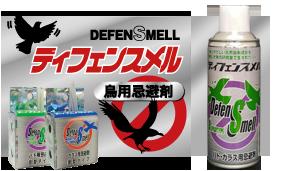 鳥用忌避剤ディフェンスメル