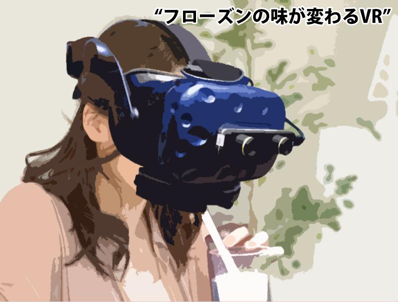 VRの世界で嗅ぐ香り01